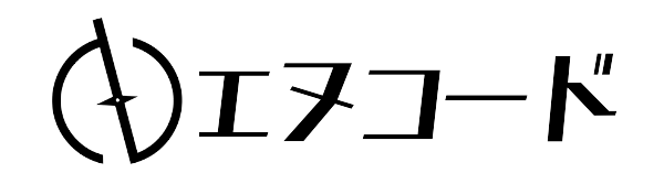 エヌコード NoCode高速開発サービス